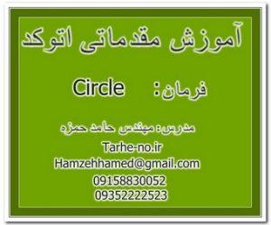 آموزش اتوکد جلسه پنجم (فرمان Circle)