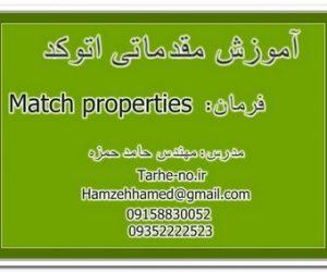 آموزش اتوکد جلسه نوزدهم (فرمان match properties)