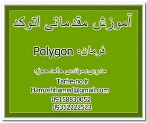 آموزش اتوکد جلسه هفتم (فرمان polygon)