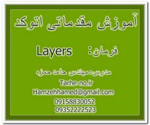آموزش اتوکد جلسه 27-28-29-30 فرمان block-xline-dimension-layers