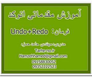 آموزش اتوکد جلسه 31-32-33 فرمان :کمک رسم ها-selection -undo- redo
